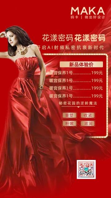 整形美容私密项目促销推广手机宣传海报