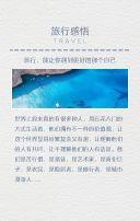 蓝色文艺小清新相册旅行相册翻页H5