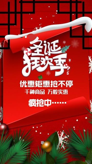商家店铺圣诞节贺卡节日祝福节日促销