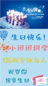 生日庆祝祝福视频/浪漫风格生日贺卡