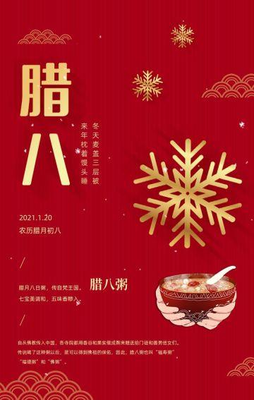红色简约大气风格腊八节节日祝福宣传H5