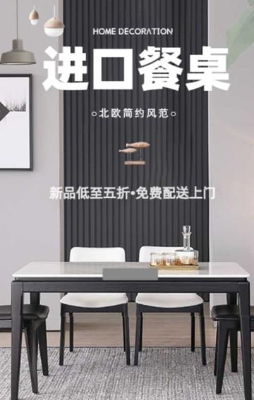 灰色简约文艺范家装节餐桌促销宣传H5