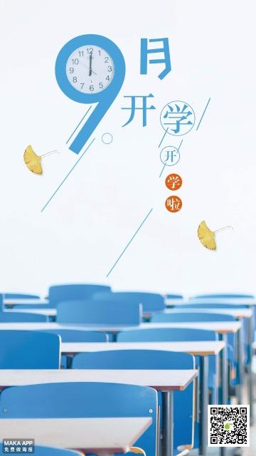 秋天开学季