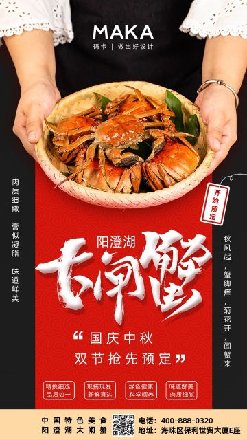 简约阳澄湖大闸蟹美食促销海报