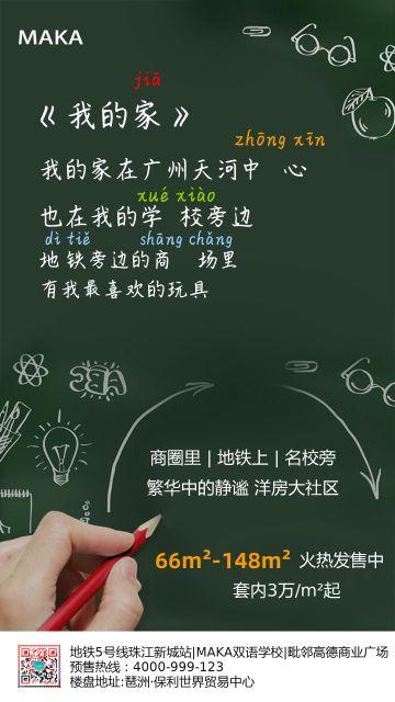 房地产学区房手绘宣传促销海报