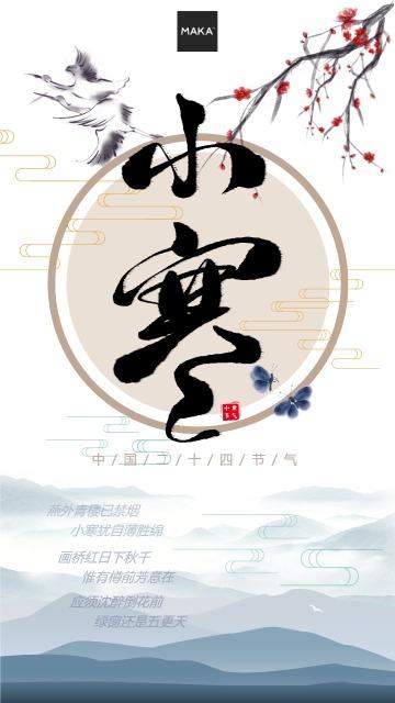 2019古风水墨风二十四节气小寒海报