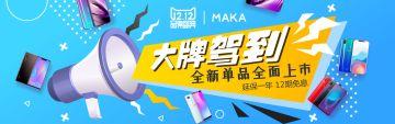双十二预热创意手机销宣传banner