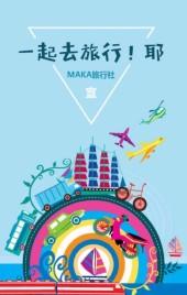 假期日常旅行社宣传推广促销模板