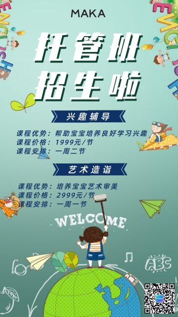 渐变色卡通手绘幼儿园托管班招生课程促销活动宣传海报