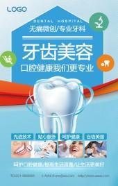 牙科诊所/牙齿美白/全国爱牙日/齿科/口腔医院/牙齿健康/牙医诊所/医院活动宣传