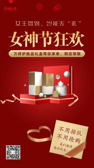 红色高端喜庆38妇女节女神节女王节祝福贺卡电商微商促销宣传化妆品手机海报