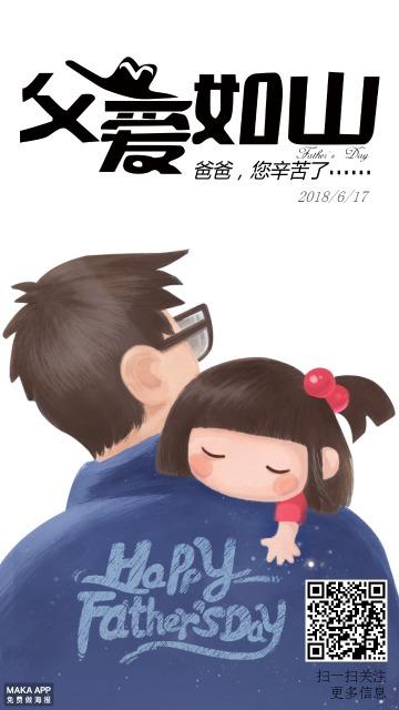 白色手绘卡通父亲节节日祝福宣传海报