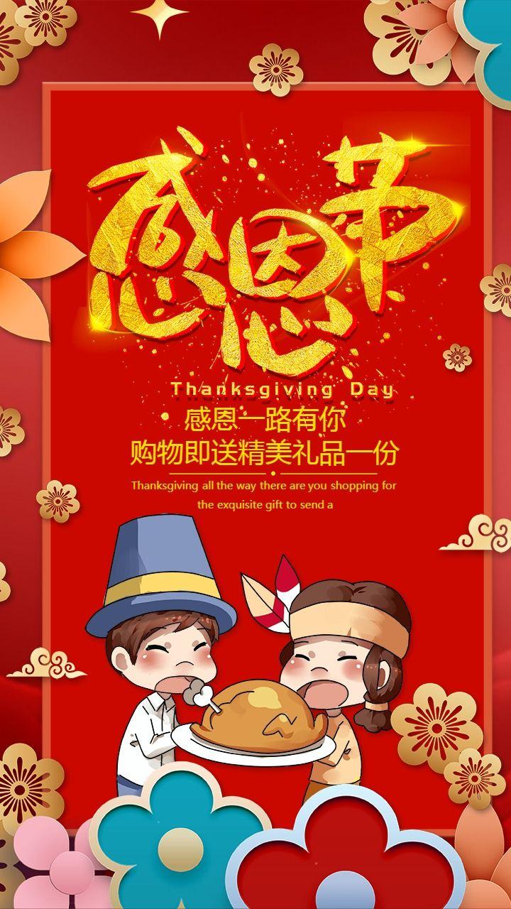 红色大气烫金感恩节宣传海报