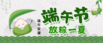 端午节扁平卡通手绘通用节日促销祝福宣传微信公众号封面