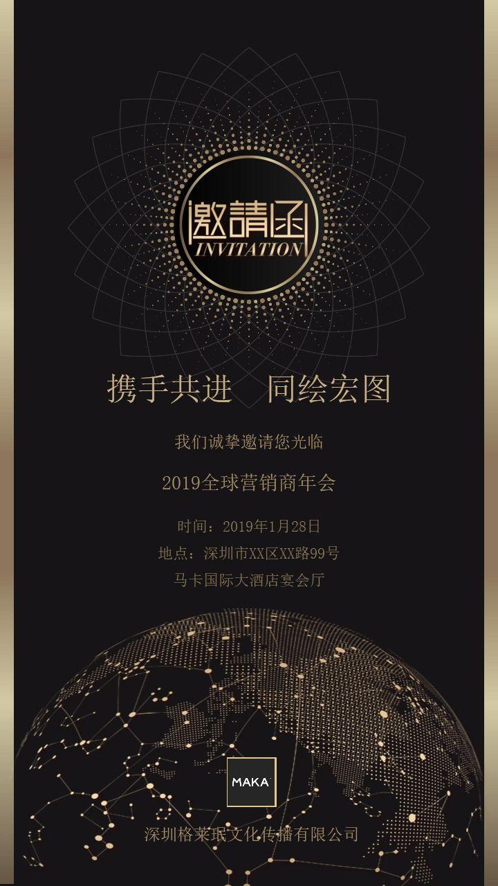 2019携手共进,同绘宏图全球营销商年会邀请函,请柬。黑金色系,豪华高端气派。