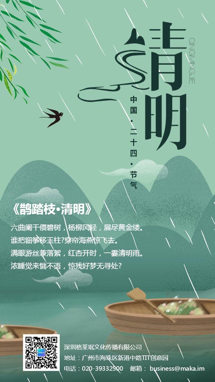 传统节气清新文艺清明节通用日签问候祝福海报