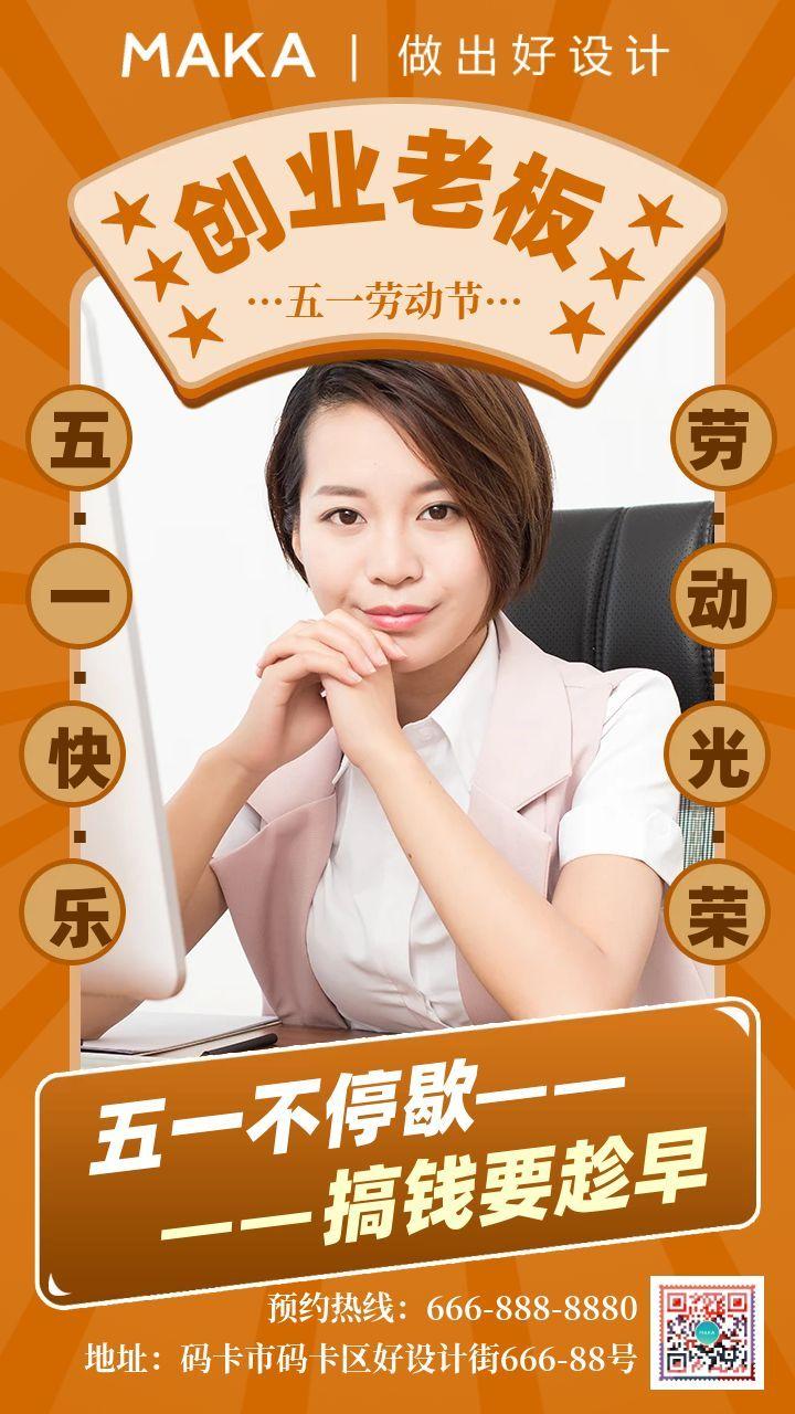 橙色简约风五一劳动节致敬劳动者系列海报