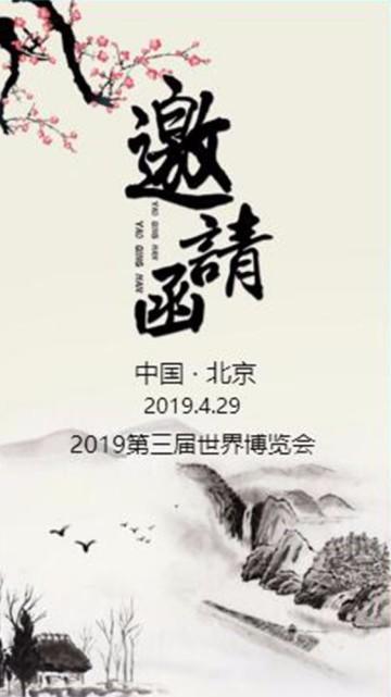 灰色怀旧中国风公司会议邀请函宣传视频