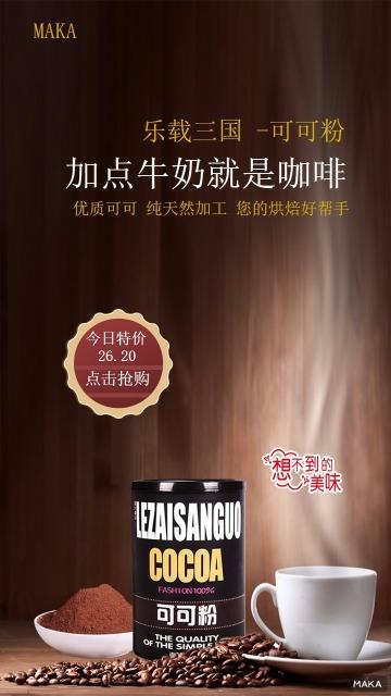 咖啡粉宣传海报棕色调