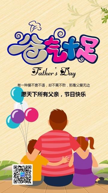 卡通手绘父亲节祝福问候贺卡手机海报