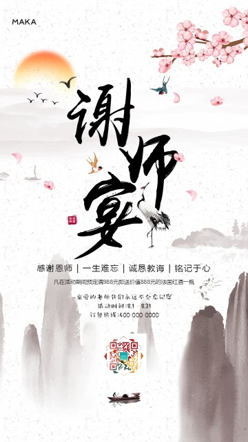 中国风山水谢师宴火热预定促销海报