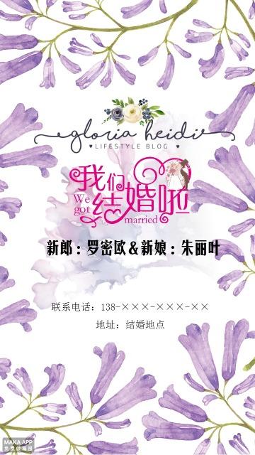 唯美浪漫紫色恋情结婚邀请函