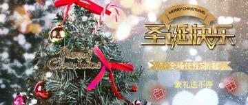 圣诞节店铺商家促销公众号推广活动封面头图