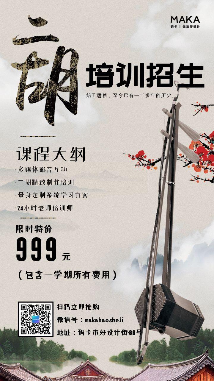 灰色二胡培训招生活动好价促销宣传海报