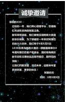 动态炫彩夜空企业活动/会议邀请函