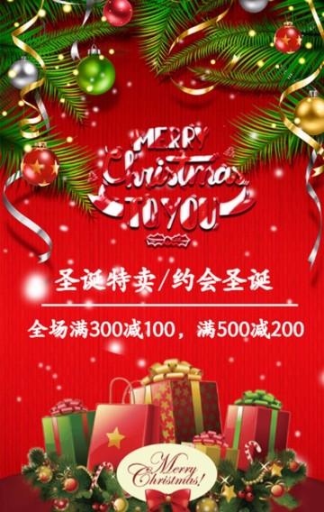 圣诞节促销活动,产品折扣优惠