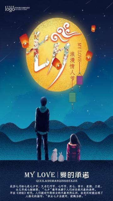 七夕浪漫情人节海报