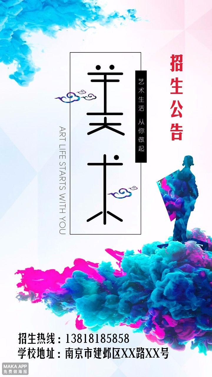 美术招生海报