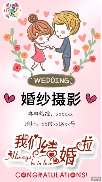婚纱摄影宣传海报甜蜜粉色