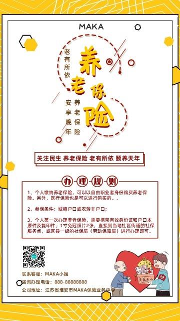 浅黄色清新文艺卡通风格养老保险金融理财产品宣传推广手机海报