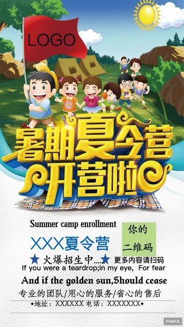 夏令营主题宣传海报通用手绘动画版