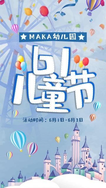 六一儿童节童趣时尚活泼海报,用于活动宣传,兴趣推广,商家活动宣传
