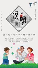 卡通手绘4.5清明节知识普及宣传海报