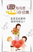 教师节祝福和故事征集活动/教师节典礼/晚会