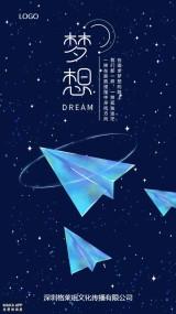 蓝色星空梦想心情日签宣传海报