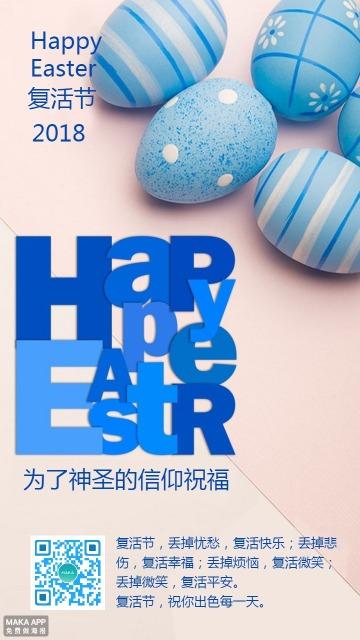 复活节海报 祝福 信仰 宣传 促销 个人祝福 彩蛋