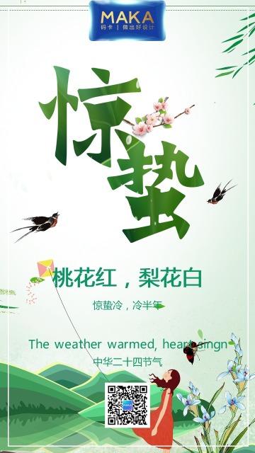 绿色文艺惊蛰节气祝福日签图海报