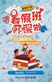 卡通可爱暑假班 暑期班 培训班 辅导班 补课班招生宣传