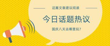 黄色简约风热点类咨询类公众号首图