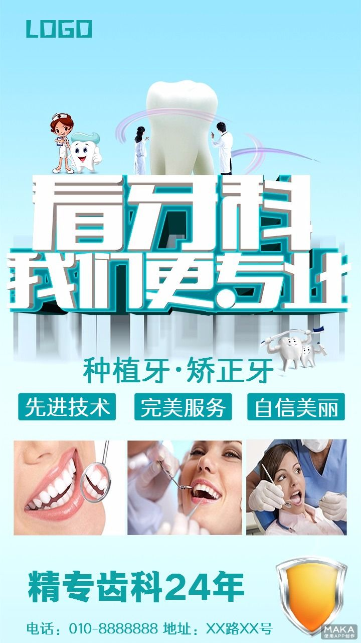 清新牙科广告