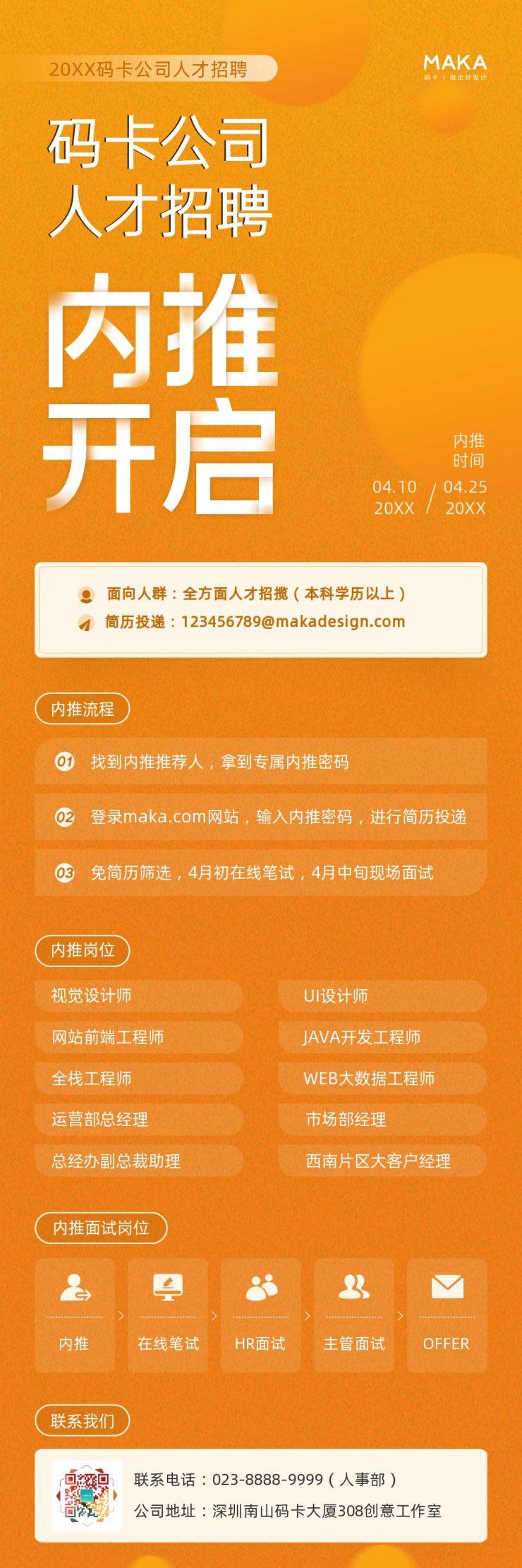橙色简约商务风格企业内推宣传长图