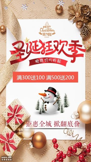 圣诞节平安夜促销打折活动模板