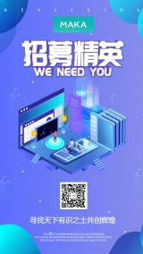 蓝色商务风格企业招聘社会招人宣传海报