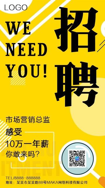 创意企业招聘校园招聘社会招聘手机海报