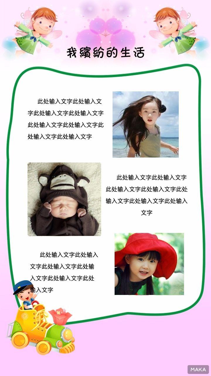 幼儿园儿童日常写作记录