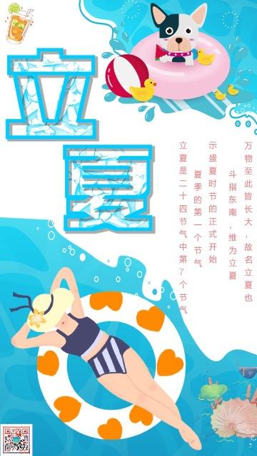 卡通手绘蓝色白色立夏节气宣传海报